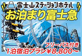 お泊まり富士急 フリーパス付 8800円~