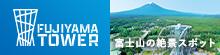 FUJIYAMA TOWER 2021年夏完成