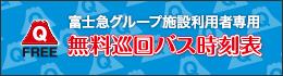 富士急グループ施設利用者専用 無料巡回バス