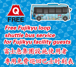 Free Fujikyu loop shuttle bus service for Fujikyu facility guests